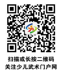 少儿武术网微信号200.jpg