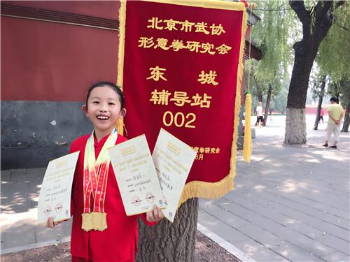 2018年恩慈8岁参加第15届北京市少儿武术比赛获奖(三项第一).jpg
