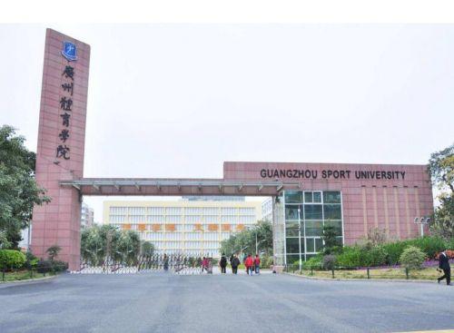 广州体育学院.jpg