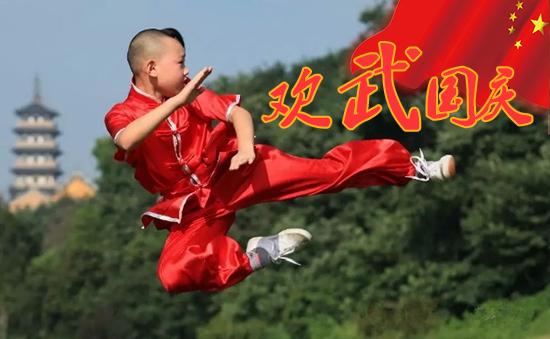 欢武国庆550.jpg