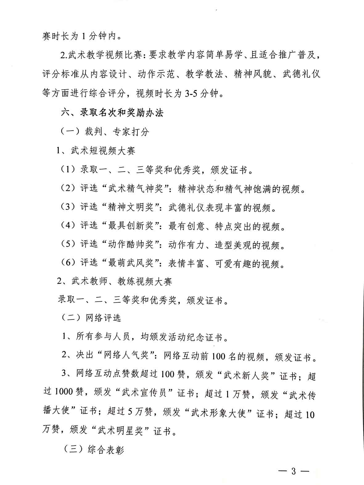 3-(2).jpg
