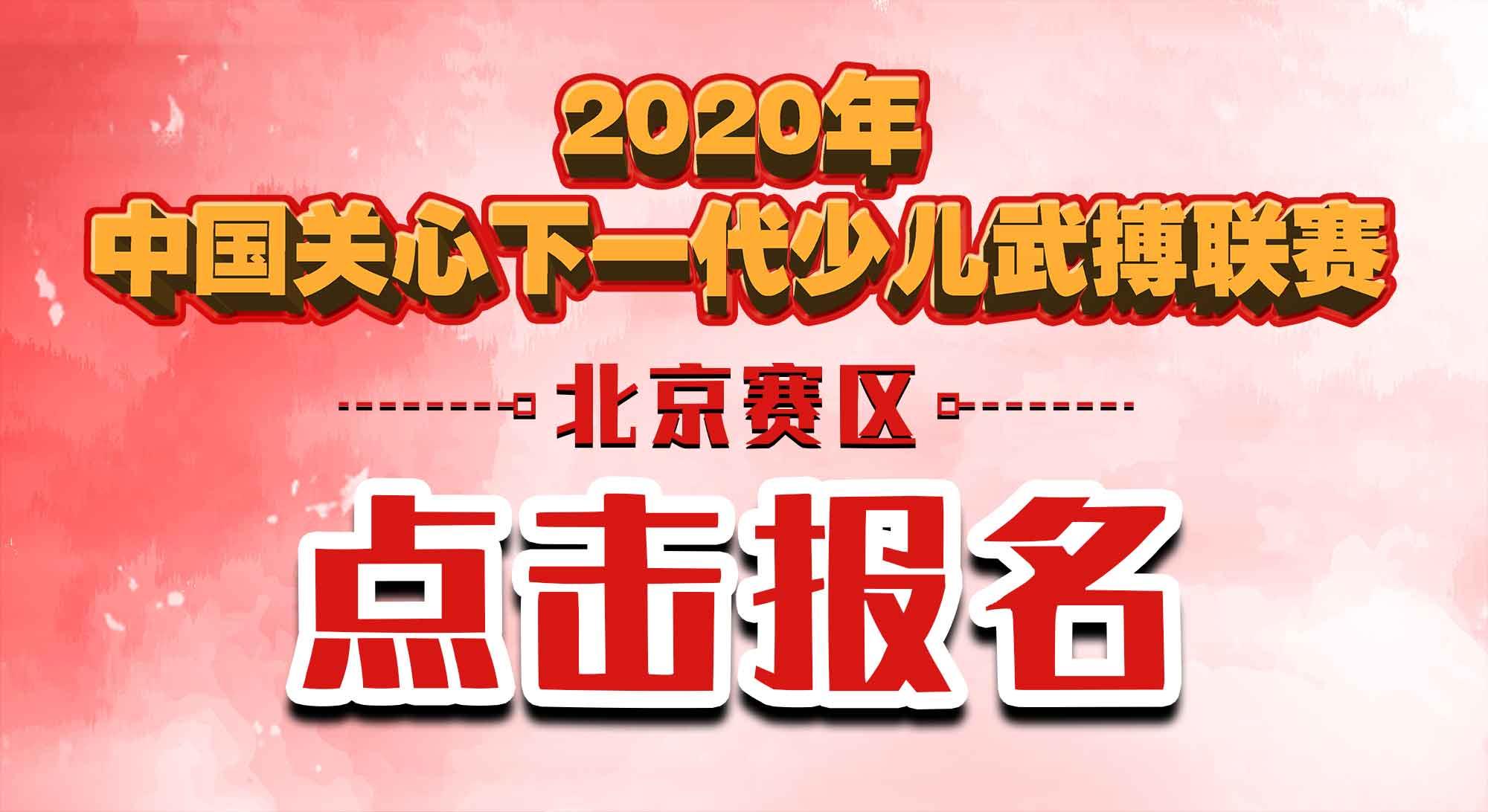 2020武搏赛-北1.jpg